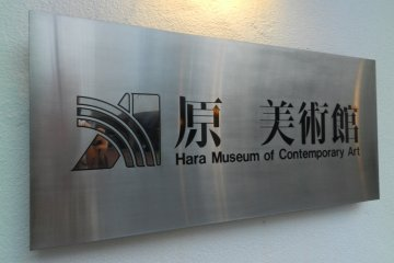 Exploring Hara Museum of Contemporary Art