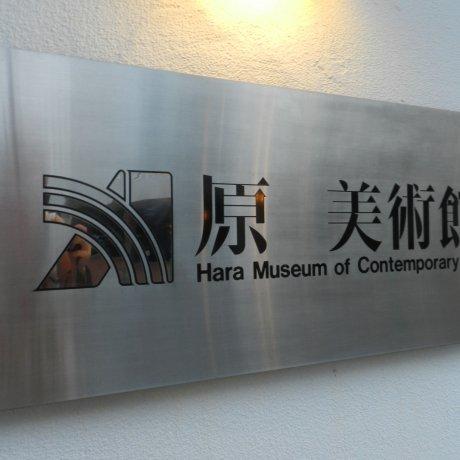 Exploring Hara Museum of Contemporary Art
