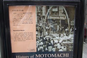 A sign on the street explaining Motomachi's history.