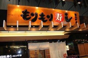 市場の1階にあります。「もりもり寿司」はここの他、金沢市内にいくつか店舗があります