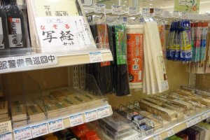 If you learn a few Kanji characters during your trip here, starting to practice calligraphy will be enjoyable. And how about decorating your house with the Kanji figures you write? To make them, you will need a fu-de (writing brush), boku-ju (special ink)