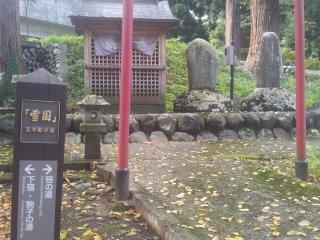 Part of the literary walk around Yuzawa