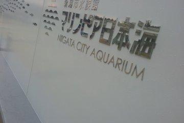 Marinepia, Niigata City Aquarium