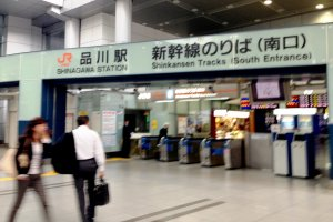 The Shinagawa Shinkansen Bullet Train ticket gates are about a minutes walk from the local Yamanote Loop line gates, and this station is less confusing than Tokyo.
