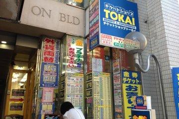 <p>Tienda de boletos en descuento Tokai a 100 metros noroeste de la estaci&oacute;n de Kioto</p>
