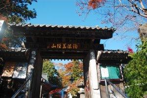 ประตุทางเข้าวัดชิมาบุจิ