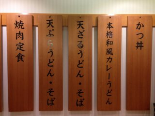 The menu is also on the wall; pictured here are Udon and Soba varieties