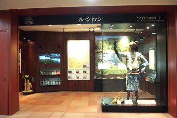 <p>Ainu Cultural Information Center</p>
