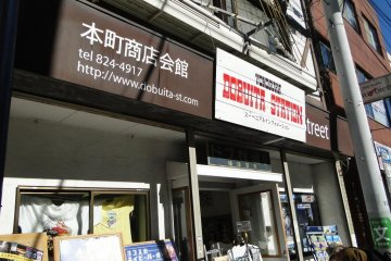 Dobuita has its own tourist information center located right in the heart of the street, so when you stroll past it, make sure to visit.   It has various helpful brochures and a pleasant staff.