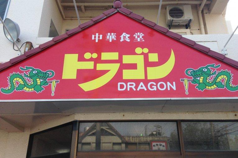 Nhà hàng Trung Hoa - Dragon