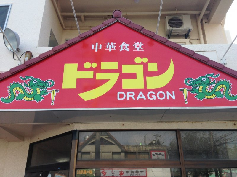 <p>Dragon has three locations in central Okinawa and is known for having a wide selection of entrees and sets served in very large portions</p>