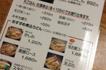 Yamamotoya menu