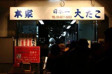 大阪 本家章魚燒