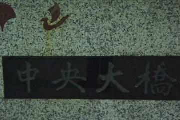 <p>Chuo-Ohashi&nbsp;name-plate</p>