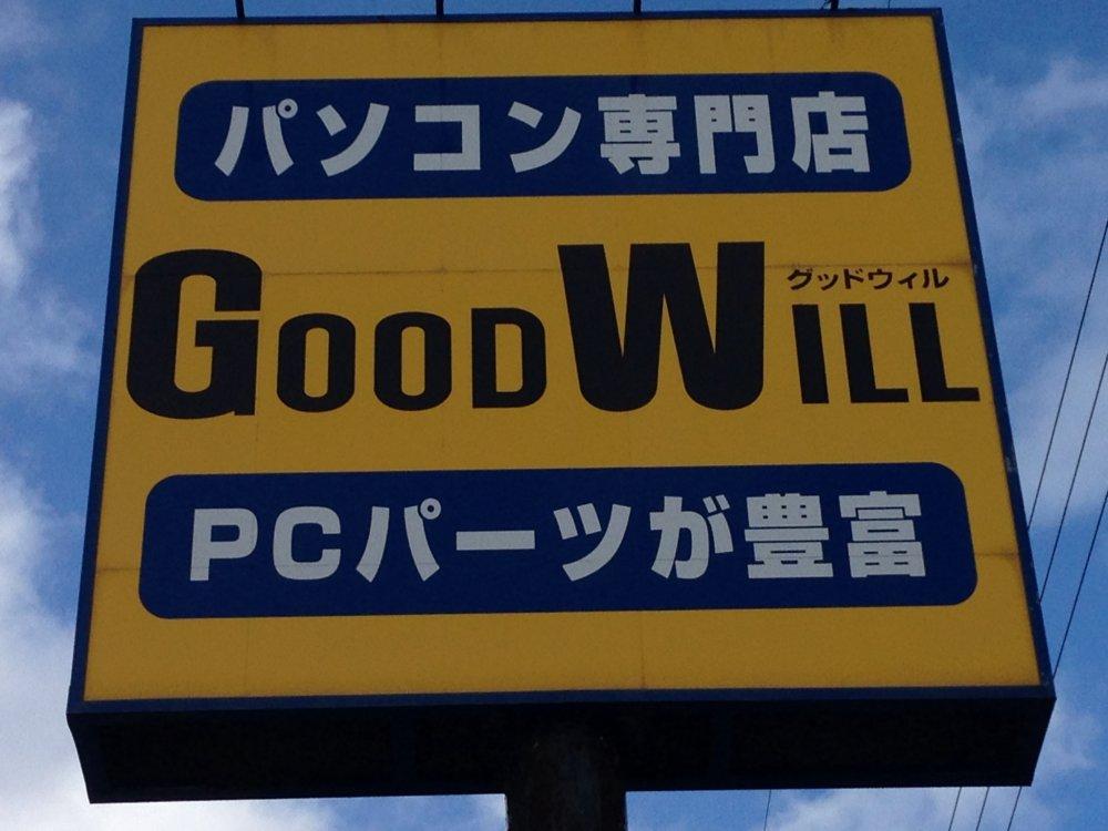 Good Will là chuỗi cửa hiệu máy tính, cung cấp và sửa chửa với hai chi nhánh ở Okinawa