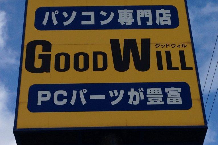 Siêu thị Good Will