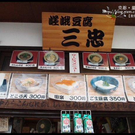 嵐山  三忠豆腐&古都芋本舖