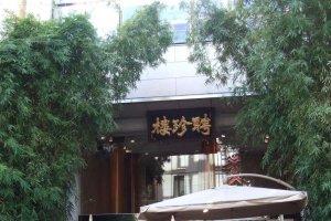 A entrada do restaurante está decorada com bambu.