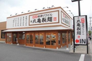 Cửa hàng Marugame Seimen