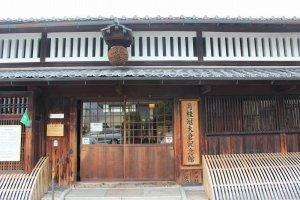 「月桂冠・大倉記念館」正面入り口。さすが老舗の堂々たる佇まいです