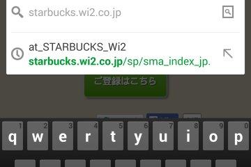 <p>The Starbucks webpage</p>