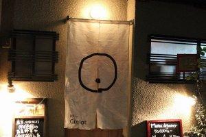 夜の「グレロ」外観