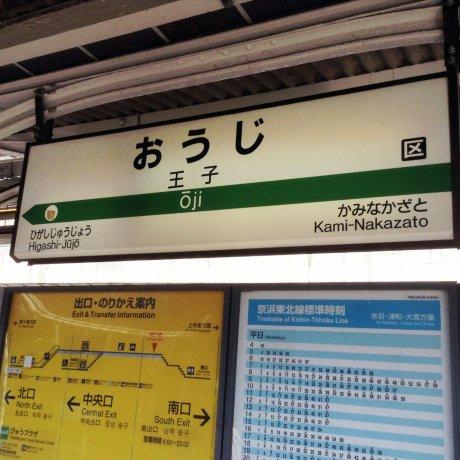 สถานี Tokyo Oji