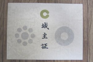 The certificate of 'Kumamoto Castle Micro-Lordship'
