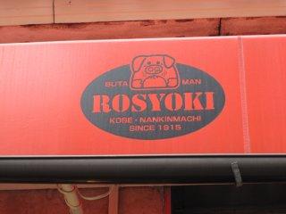 Biển hiệu phía trước cửa hàng Rosyoki