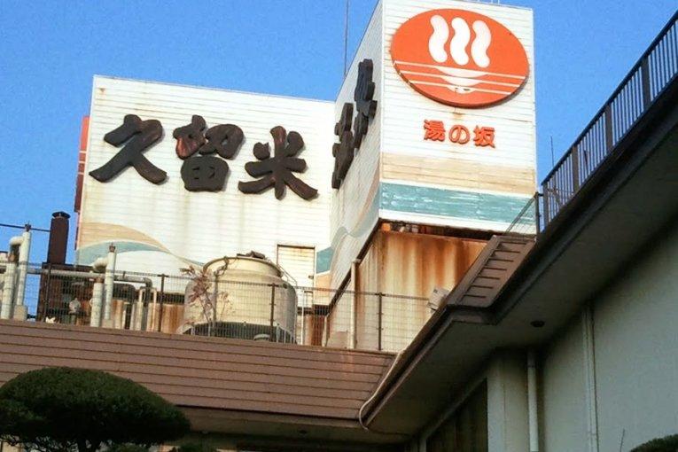 Reset at Kurume Onsen