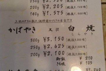 <p>ราคาอาหารหลักๆของที่นี่คือ ข้าวหน้าปลาไหลและเฉพาะปลาไหลย่าง ขนาดของข้าวหน้าปลาไหลขนาดเล็กเพียง 1 ชามนั้น สำหรับคนไทยแล้วจัดได้ว่าปริมาณนั้นมากพอตัวเลยทีเดียว</p>
