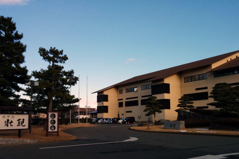 Street view of Hotel Sohkan.