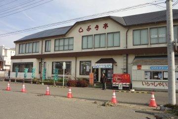 Seafood Restaurant: Shibuki-tei (しぶき亭)