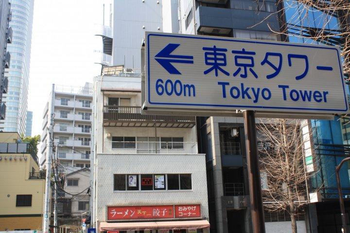 ตะลุยโตเกียวกับรถไฟฟ้าใต้ดินโตเกียว 2