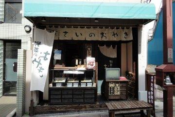 Yasai no Oyaki  ร้านขนมปังไส้ผัก