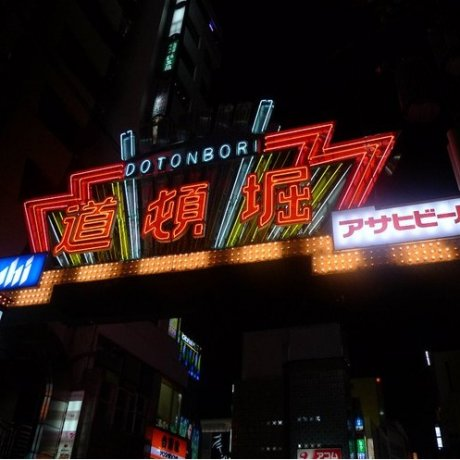 Dotonbori Shopping Arcade