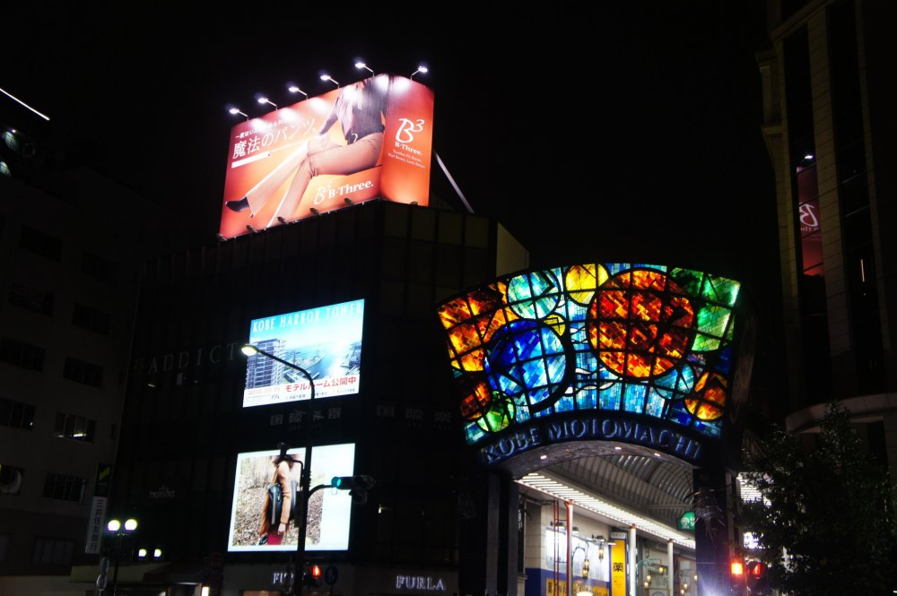 The Motomachi shopping district entrance. The stained glass illumination has multiple patterns at multiple entrances of the three mile long shopping street.
